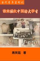 谁来拯救中国大学生