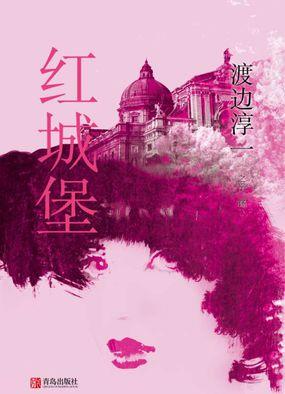 渡边淳一剖析爱与性:红城堡