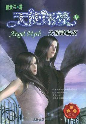 天使迷梦Ⅴ:天使降临夜